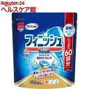 フィニッシュ パワー キューブ M タブレット 食器洗い機専用洗剤(60コ入)【spts6】【フィニッシュ(食器洗い機用洗剤)】
