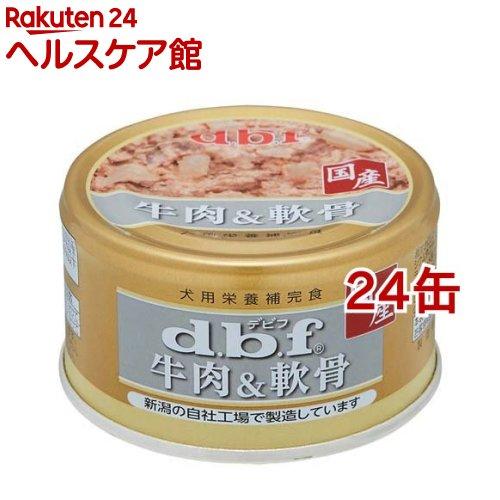 デビフ 牛肉&軟骨(85g*24コセット)【デビフ(d.b.f)】