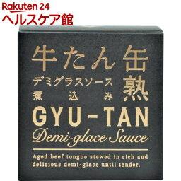 牛たん 缶熟デミグラスソース煮込み(170g)