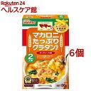 マ・マー マカロニたっぷりグラタンセット チーズソース用 2人前(86g*6コセット)【マ・マー】 1
