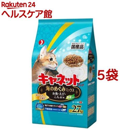 キャネットチップ 海のめぐみミックス(2.7kg*5コセット)【キャネット】