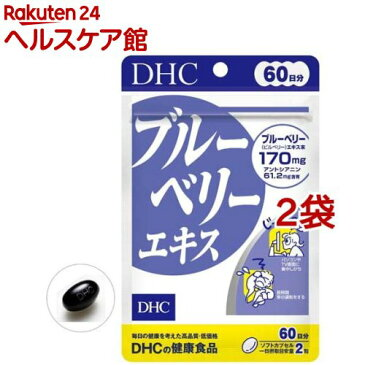 DHC ブルーベリーエキス 60日分(120粒入*2コセット)【DHC サプリメント】