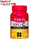 グミサプリ ビタミンC 30日分(60粒)【グミサプリ】