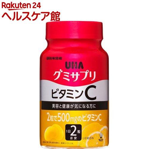 グミサプリビタミンC30日分