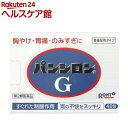 【第2類医薬品】パンシロンG(48包)【パンシロン】...