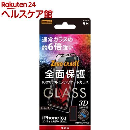 スマートフォン・携帯電話用アクセサリー, その他 iPhone XR 3D 9H RT-P18RFGCB(1)