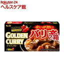 ゴールデンカレー バリ辛(198g*2コセット)【ゴールデン】