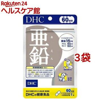 DHC亜鉛60日分