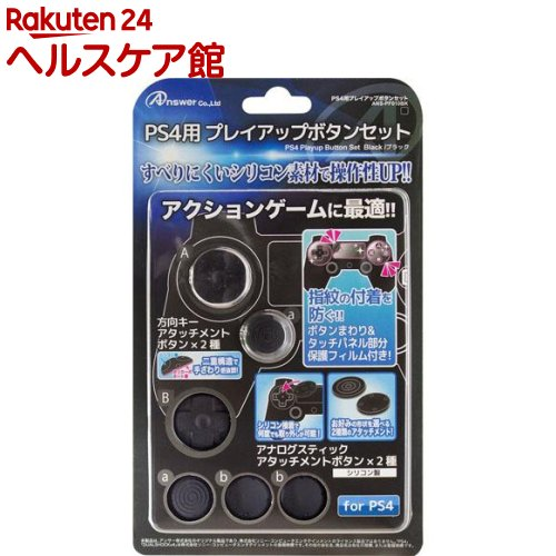 アンサーPS4用プレイアップボタンセットブラックANS-PF010BK