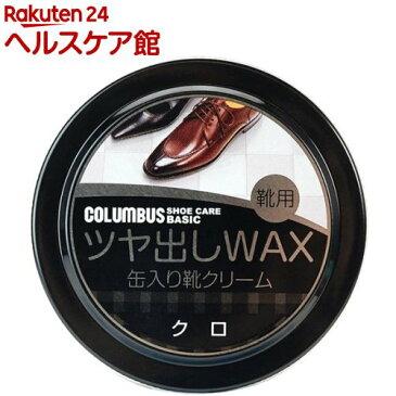 コロンブス 缶入り靴クリーム 黒(40g)【コロンブスベーシック】