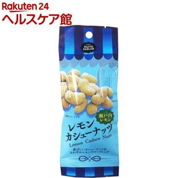 レモンカシューナッツ(30g)