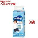 ムーニーマン パンツ ビッグより大きい (13〜28kg) 男の子 エアフィット(26枚入*3コセット)【moon01】【mnm8】【ムーニーマン】
