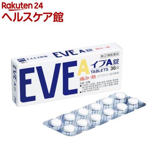 イブA錠(セルフメディケーション税制対象)