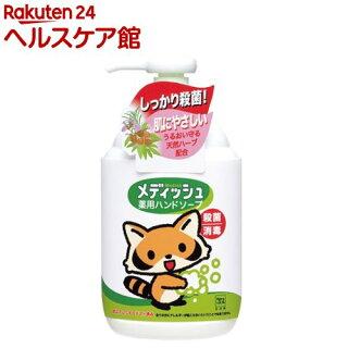 牛乳石鹸メディッシュ薬用ハンドソープポンプ付