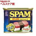 ホーメル スパム 20%レスソルト(340g)【ホーメル】