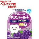 ピジョン タブレットU ぷるりんぶどう味(60粒)【親子で乳...