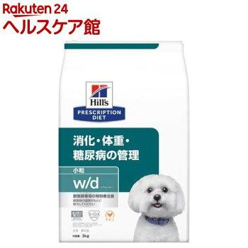 ヒルズプリスクリプション・ダイエット犬用w/dドライ小粒