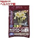 プロトリーフ クリスマスローズの肥料(700g)【プロトリーフ】