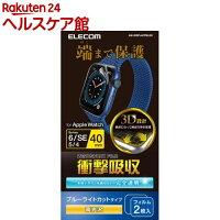 エレコム アップルウォッチ AppleWatch フィルム SE 6/5/4 (40mm) AW-20SFLAFPBLGR(2枚入)【エレコム(ELECOM)】