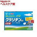 【第1類医薬品】クラリチンEX OD錠 (セルフメディケーション税制対象)(10錠*2箱セット)