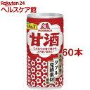 森永 甘酒(190g*60本入)【森永 甘酒】