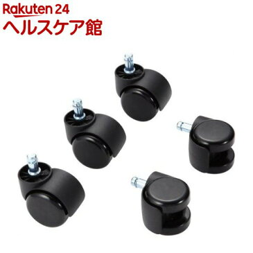 Digio2 チェア用ウレタンキャスター CA-CU01BK ブラック(5コ入)【Digio2】