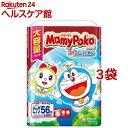 マミーポコ パンツ ビッグ ドラえもん オムツ(56枚*3袋セット)【マミーポコ】
