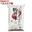 田中亮おすすめ吟撰米(10kg)【田中米穀】【送料無料】
