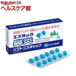 【第2類医薬品】エスタック鼻炎ソフトニスキャップ(24カプセル)(花粉症の市販薬)