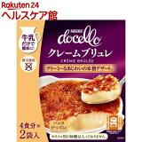 ネスレ ドチェロ クレームブリュレ(40g*2袋入)【ネスレ日本】