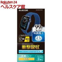 エレコム アップルウォッチ AppleWatch フィルム SE 6/5/4 (40mm) AW-20SFLAFPPVGR(2枚入)【エレコム(ELECOM)】