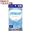 DHC 20日プラセンタ(60粒(24.8g))【DHC サプリメント】