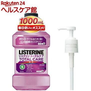 【企画品】薬用リステリン トータルケア ポンプ付き(1L)【LISTERINE(リステリン)】