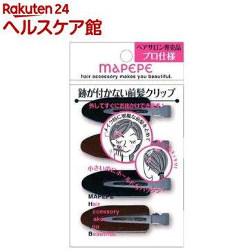 マペペ 跡が付かない前髪クリップ ブラック&ブラウン(4本入)【マペペ】