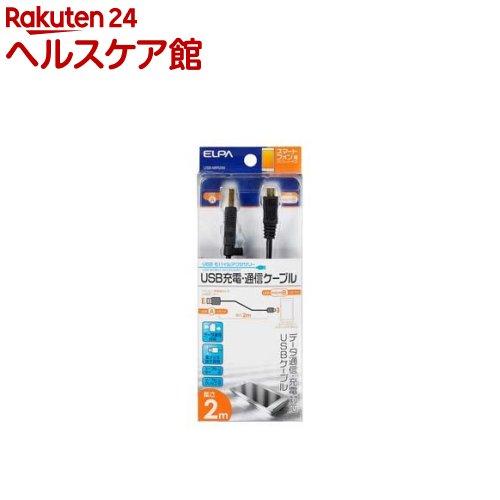 エルパ(ELPA) USB-microUSBケーブル 2m USB-MIR200(1本入)【エルパ(ELPA)】