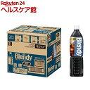 ブレンディ ボトルコーヒー 微糖 900ml ×12本