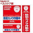 セキュリティーステッカー「防犯カメラ作動中」 OS-181(...