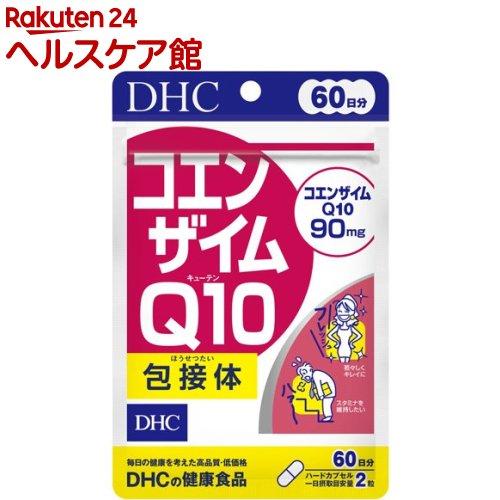 DHCコエンザイムQ10包接体60日分