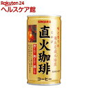 サンガリア 直火珈琲 缶 185mlx30本