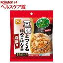 豆腐とつくる炒めごはんの素 麻婆味(24.8g)