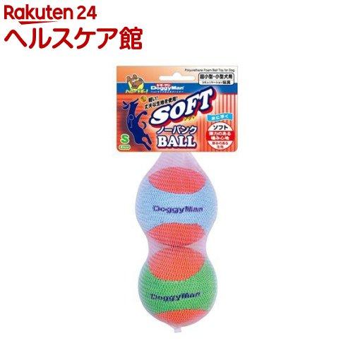 ドギーマン ソフトノーパンクボール 超小型・小型犬用 S(2コ入)【ドギーマン(Doggy Man)】