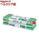 白十字 ステラーゼ 5cm*7.5cm タイプIII 12折(100枚入*3箱セット)【白十字】