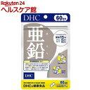 DHC 亜鉛 60日分(60粒)【1_k】【DHC サプリメント】