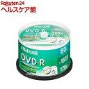 マクセル 録画用 DVD-R 120分 ホワイト SP 50...