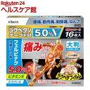 【第2類医薬品】ラクペタンテープFB5.0%V大判(16枚入)【ラクペ...