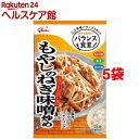 【訳あり】バランス食堂 もやしのねぎ味噌炒めの素(3人前*5袋セット)【zaiko20_2】