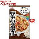 【訳あり】バランス食堂 豚の玉ねぎ生姜炒めの素(3人前*5袋セット)