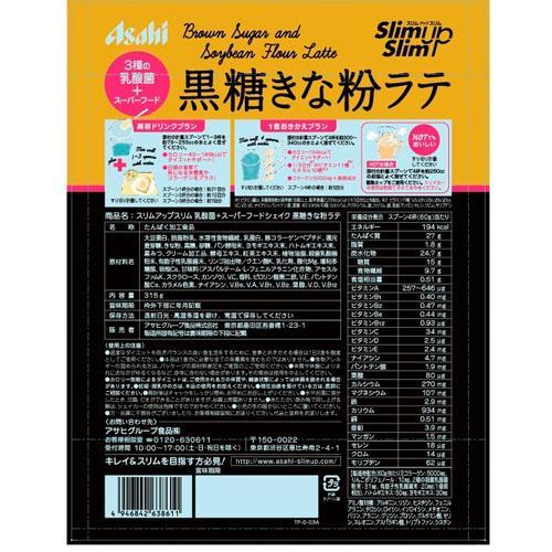 スリムアップスリム乳酸菌+スーパーフードシェイク黒糖きなこラテ
