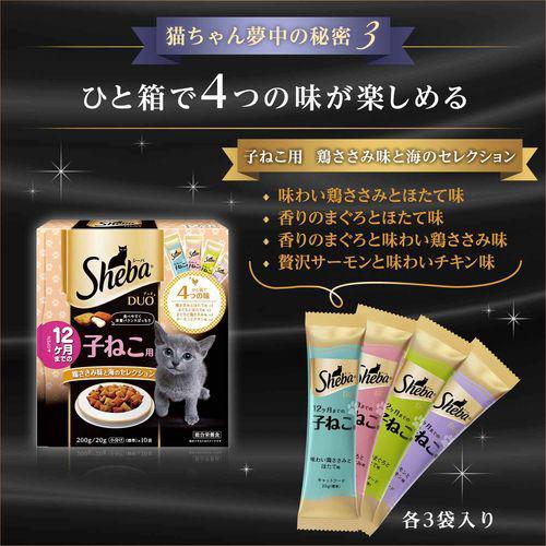 シーバ デュオ 鶏ささみ味と海のセレクション 子ねこ用(20g*10袋入)【シーバ(Sheba)】