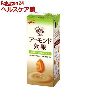 グリコ アーモンド効果 砂糖不使用 まろやかコーヒー(200mL*12本入)【アーモンド効果】